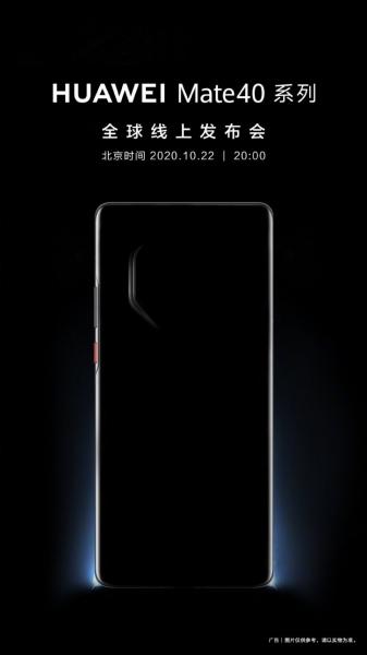 Huawei показала необычное оформление камеры Mate 40 Pro